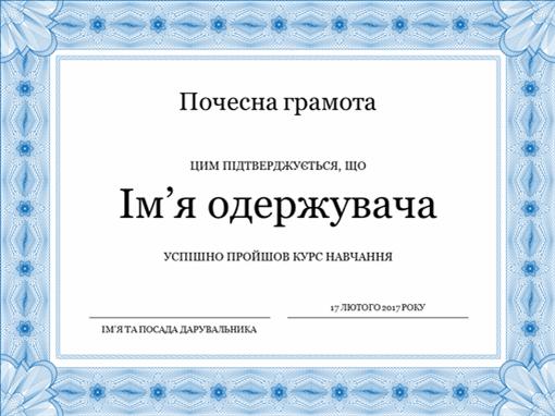 Почесна грамота (синя)