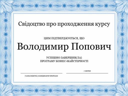 Свідоцтво про проходження курсу (із синьою рамкою)