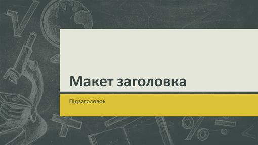 """Презентація """"Навчальні предмети"""", макет із малюнками крейдою (широкоформатна)"""
