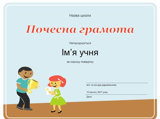 Почесна грамота (для учнів молодших класів)
