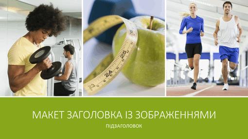Презентація про здоров'я та фітнес (широкоформатна)