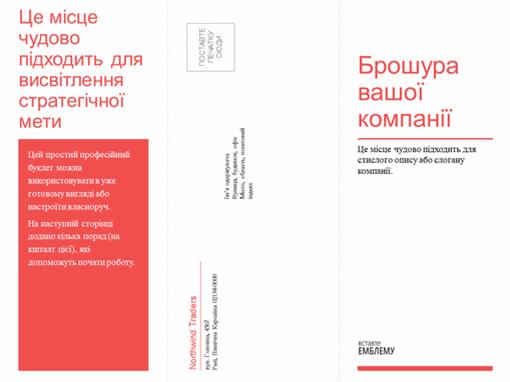 Складена втроє брошура на ділову або медичну тематику (червоно-біле оформлення)