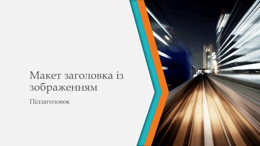 Презентація з напрямку бізнес-діяльності (широкоформатна)