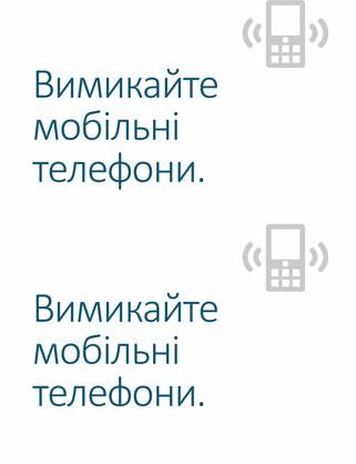 Нагадування про вимкнення мобільного телефона