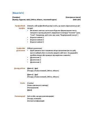 Резюме (функціональний макет)
