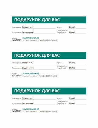 Подарункові сертифікати для малого бізнесу