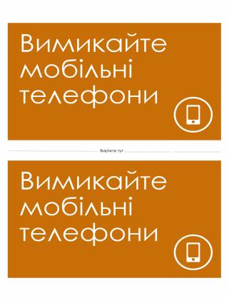 Нагадування про вимкнення мобільного телефона (оранжеве)
