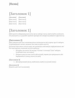Вікі-сайт бізнес-команди