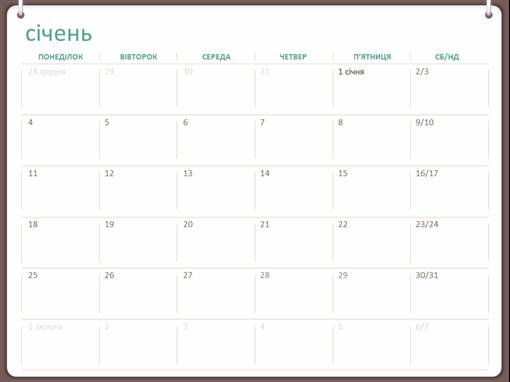 Класичний настінний календар (пн-нд, з двома кільцями)