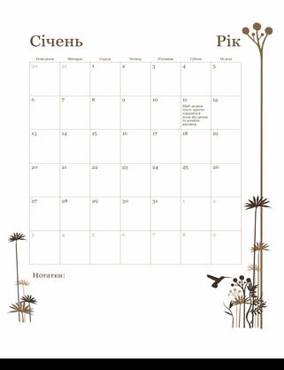 Календар на 12місяців (пн– нд)