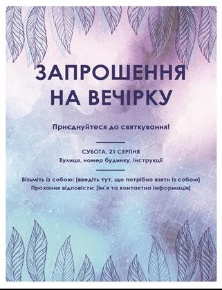 Листівка-запрошення на вечірку
