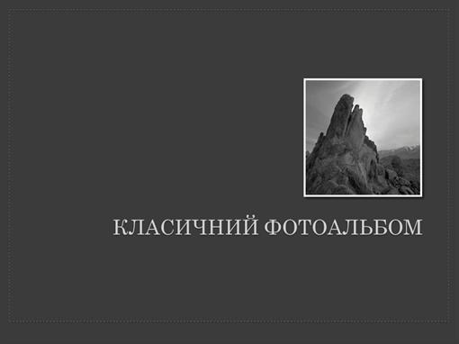 Класичний фотоальбом