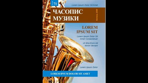 Обкладинки журналів про музику