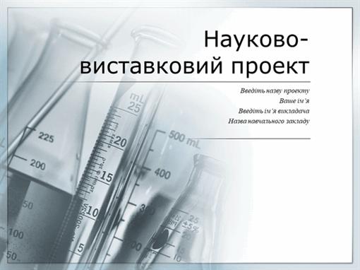 Презентація науково-виставкового проекту