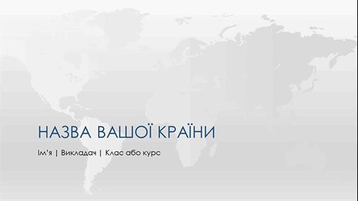 Презентація зі звітом про країну