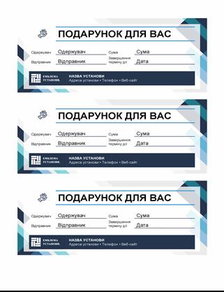 Подарункові сертифікати (3 на сторінку)