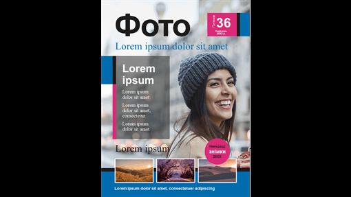 Обкладинки фото-журналів
