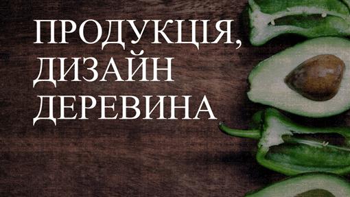 "Список продукції з дизайном ""Деревина"""