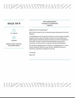 Креативний супровідний лист від MOO