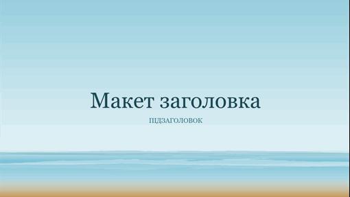 Презентація в кольорах океану (широкоформатна)