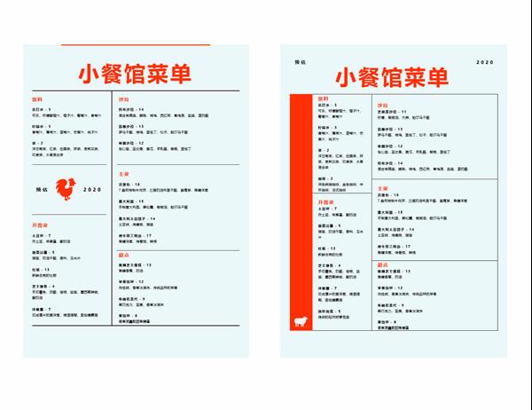 小餐馆菜单