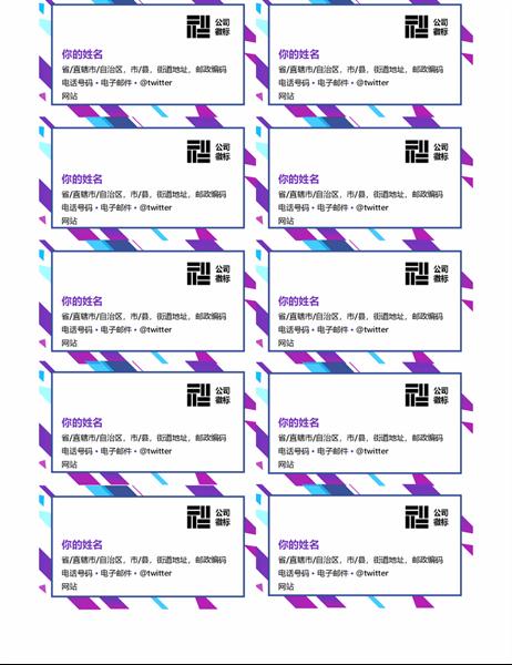 紫色图形名片