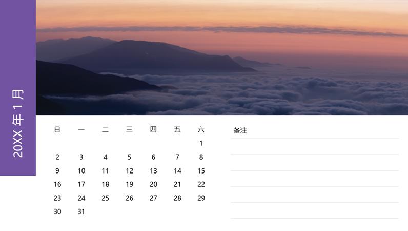 风景照片日历