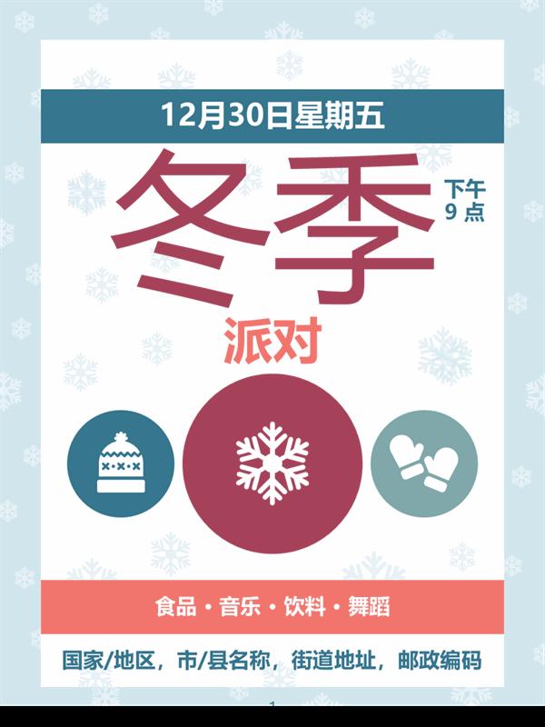 冬日聚会印刷品