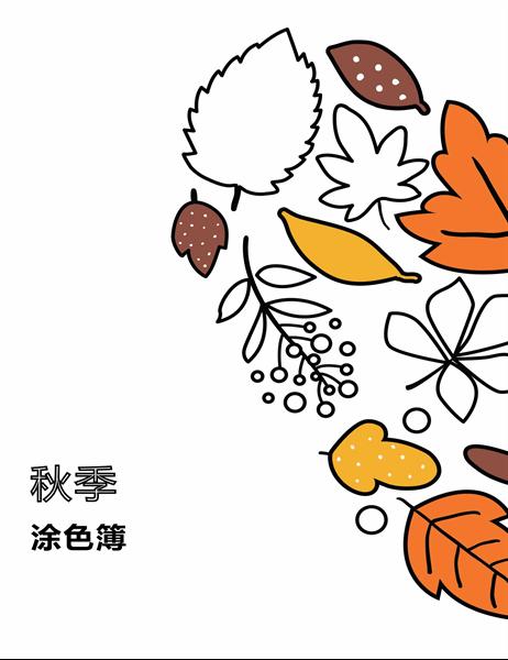秋季涂色簿