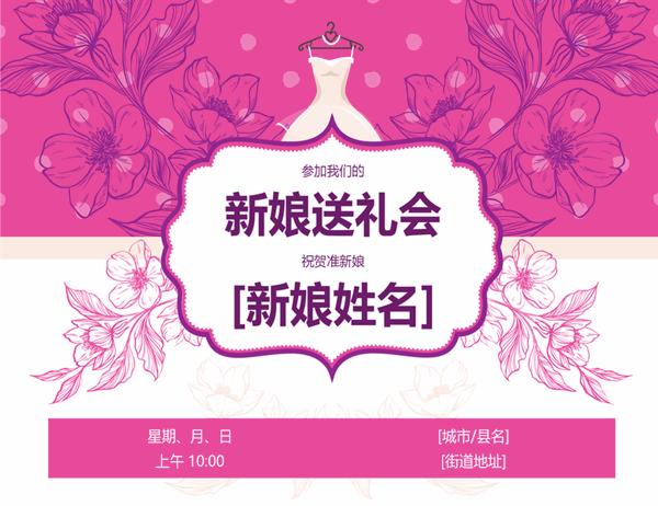 花卉图案新娘送礼会请柬