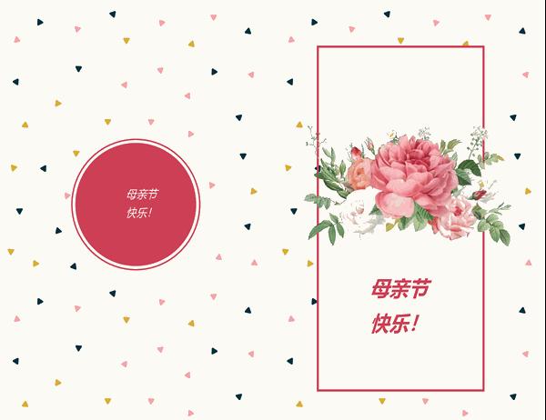 复古玫瑰母亲节贺卡