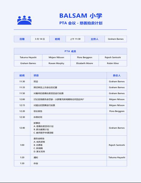 教育工作会议纪要(蓝色)