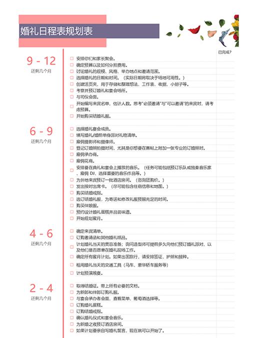 婚礼日程表规划表