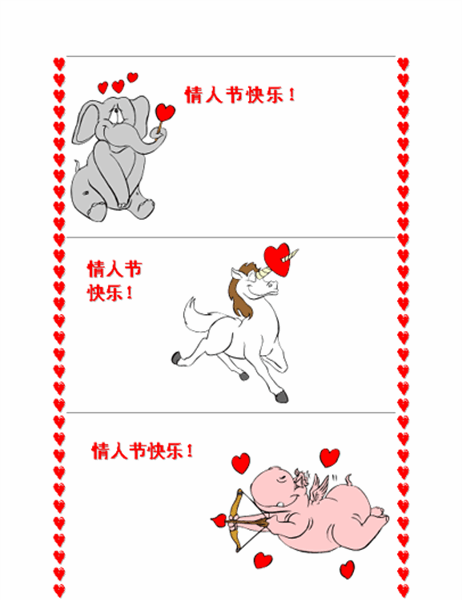 情人节卡片 (3/pg.)
