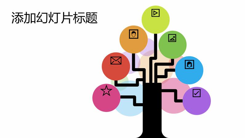 powerpoint幻灯片软件_彩色树形图