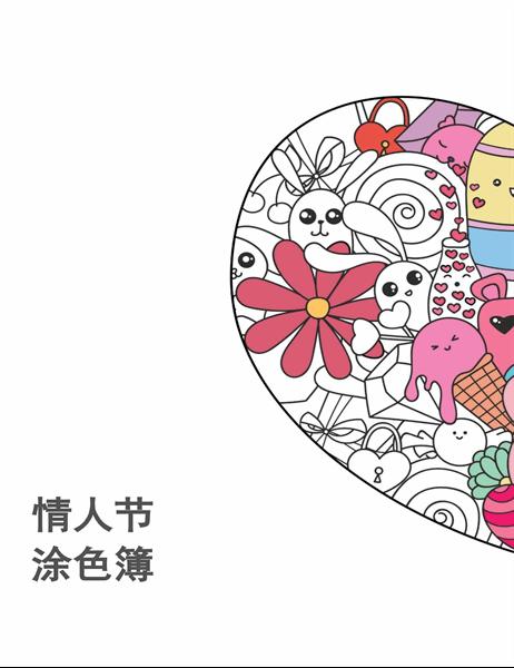 情人节彩色画册