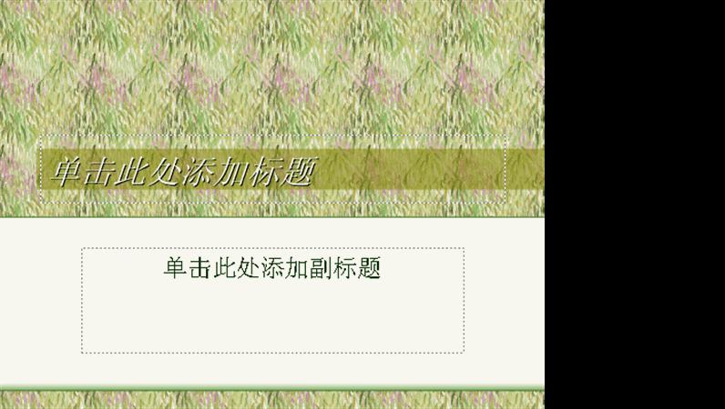 草坪型设计模板