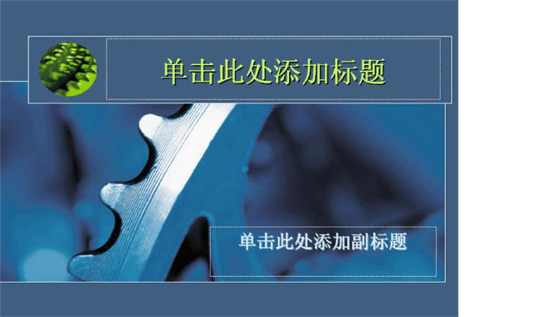 蓝色飞轮设计模板