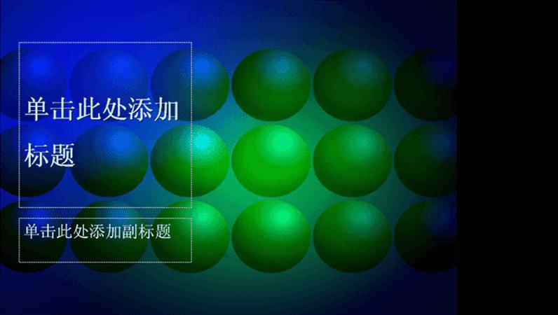 蓝球和绿球设计模板