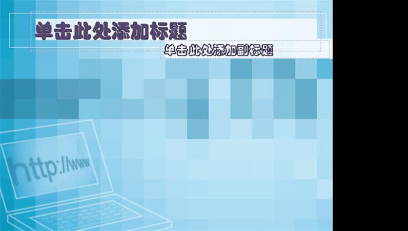 棋盘键盘设计模板