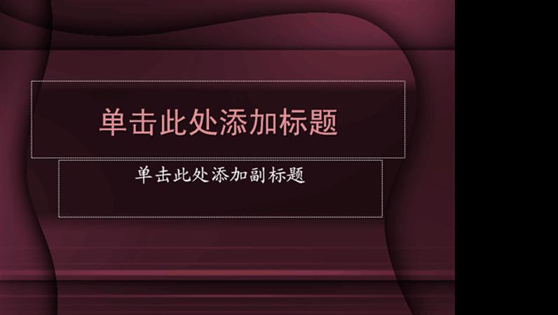 深紫色设计模板