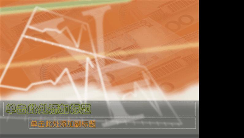 橙色货币设计模板