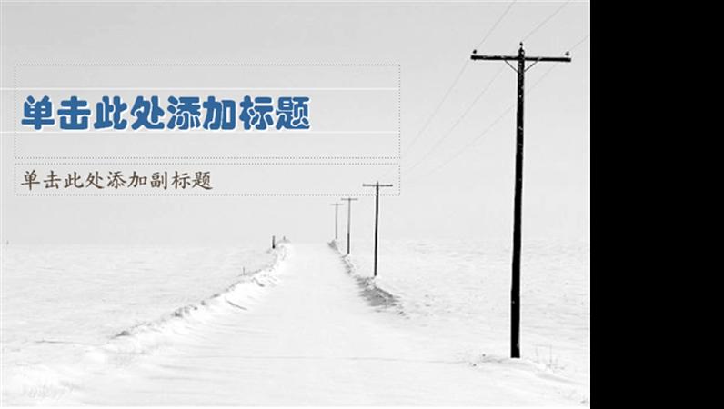 积雪覆盖的道路设计模板
