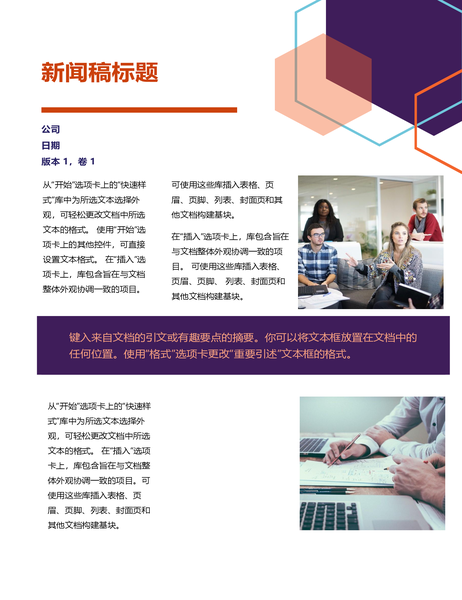 新闻稿(行政风格设计,2 页)