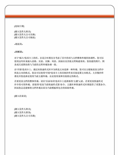 邮件合并信函(平衡主题)