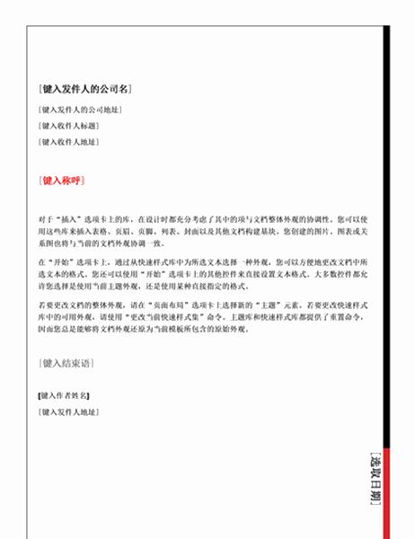 信函(基本设计)