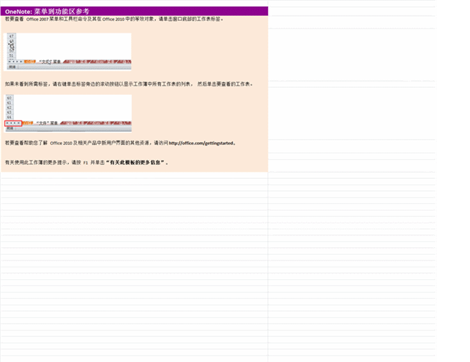 OneNote 2010:菜单到功能区参考工作簿