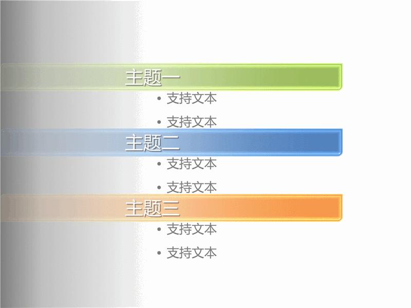 浮动 SmartArt 项目符号列表