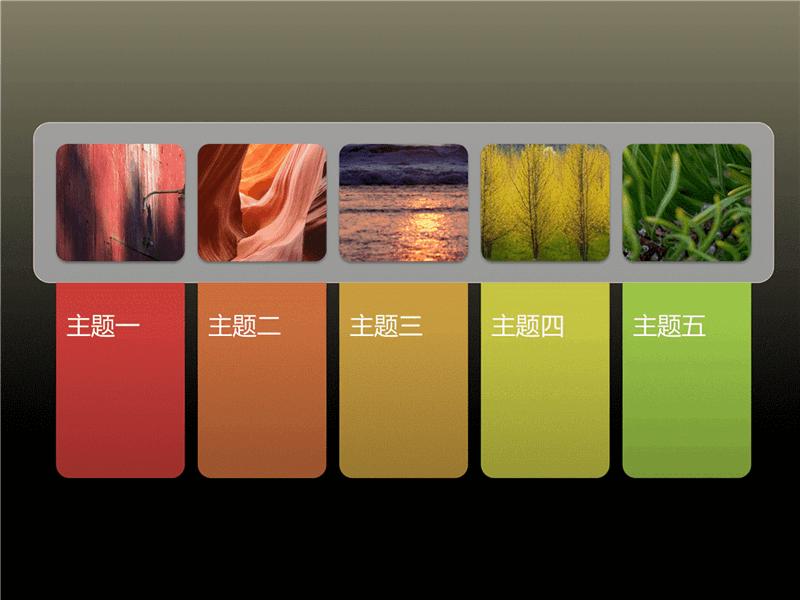 具有彩色文本选项卡的图片列表动画