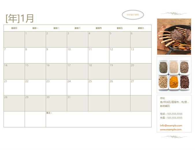 小型企业日历(任意年份,周日至周六,分月版)